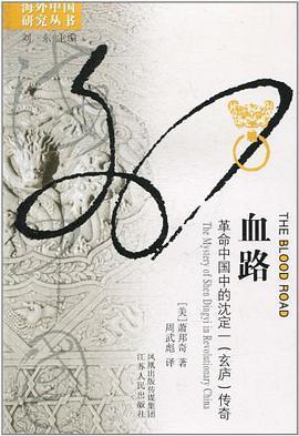 血路:革命中国中的沈定一