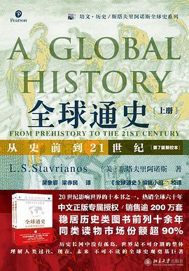全球通史:從史前到21世紀PDF下載