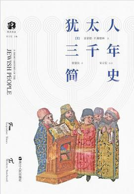 猶太人三千年簡史PDF下載