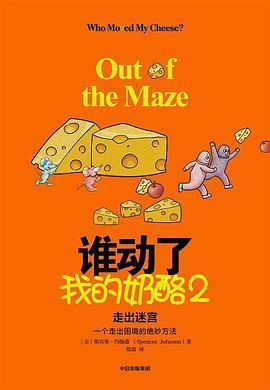 誰動了我的奶酪2PDF下載