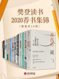 樊登讀書2020薦書集錦(套裝共14冊)PDF下載