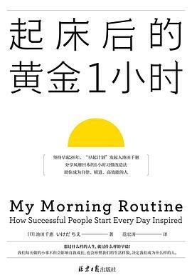 起床后的黄金1小时PDF下载