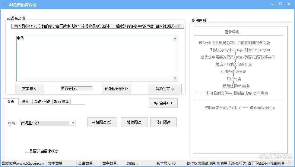 自媒体必备免费文字AI语音合成工具