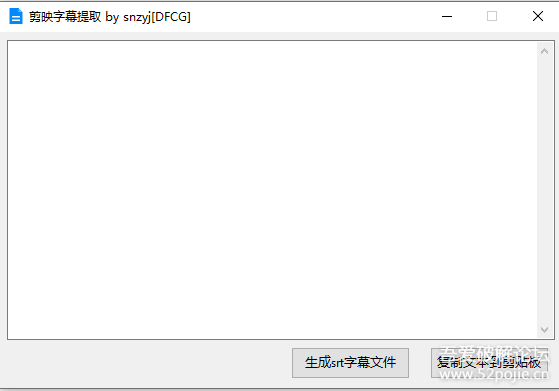 抖音视频剪映字幕提取工具V1.4