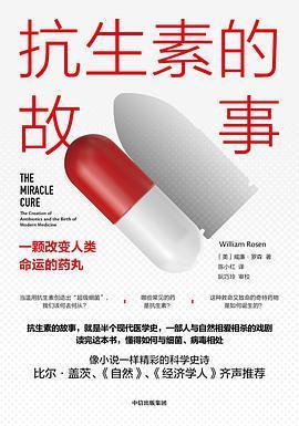 抗生素的故事:一顆改變人類命運的藥丸PDF下載