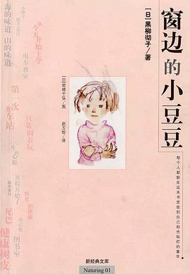黑柳彻 / 岩崎千弘-窗边的小豆豆PDF下载
