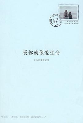 李银河 / 王小波-爱你就像爱生命PDF下载