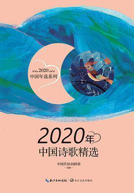 2020年中国诗歌精选