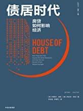 債居時代:房貸如何影響經濟PDF下載