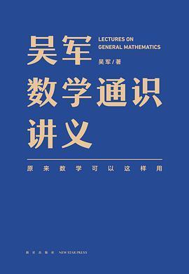 吳軍數學通識講義PDF下載