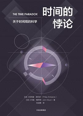 時間的悖論PDF下載