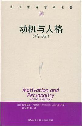 動機與人格PDF下載