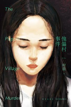 傀儡村事件PDF下载