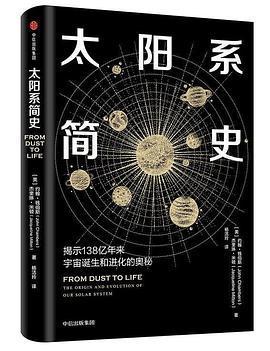 太阳系简史PDF下载