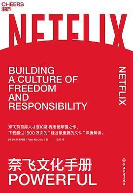 奈飛文化手冊PDF下載