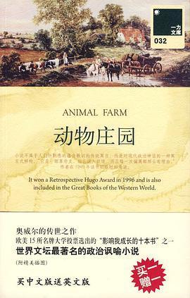 動物莊園PDF下載