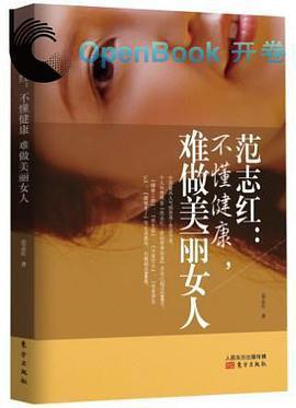 范志紅 : 不懂健康.難做美麗女人PDF下載