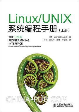 Linux-UNIX系统编程手册(上、下册)PDF下载