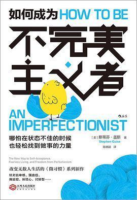 如何成為不完美主義者