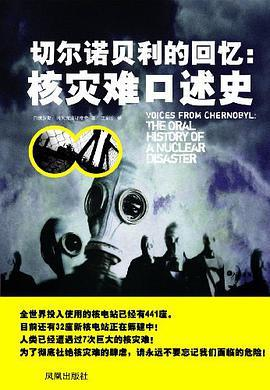 切爾諾貝利的回憶:核災難口述史