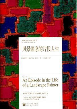 風景畫家的片段人生PDF下載