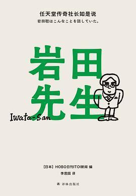 巖田先生 : 任天堂傳奇社長如是說PDF下載