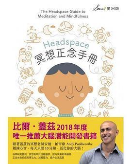 Headspace冥想正念手冊PDF下載