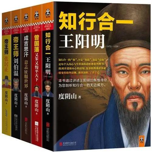 五大傳奇權謀人物傳記(王陽明+曾國藩+張居正+劉伯溫+成吉思汗)PDF下載