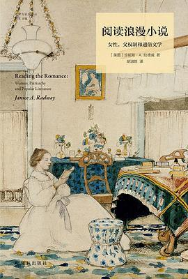 閱讀浪漫小說:女性,父權制和通俗文學PDF下載