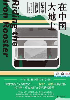 在中國大地上PDF下載
