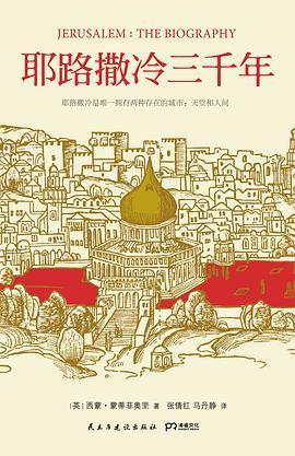 耶路撒冷三千年PDF下載