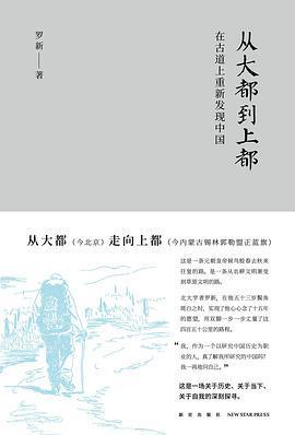 從大都到上都 : 在古道上重新發現中國PDF下載