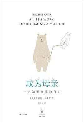 成为母亲 : 一名知识女性的自白