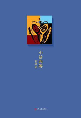 小话西游PDF下载