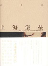 上海堡垒PDF下载