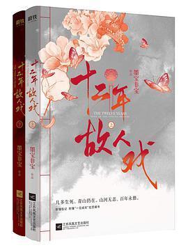 十二年,故人戏:全2册PDF下载