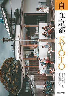 自在京都PDF下载