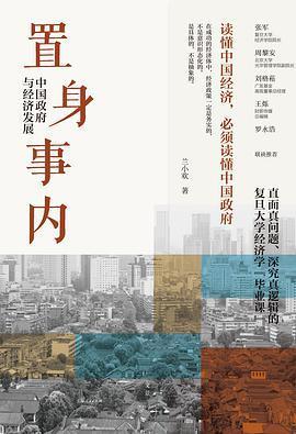 置身事内 : 中国政府与经济发展PDF下载