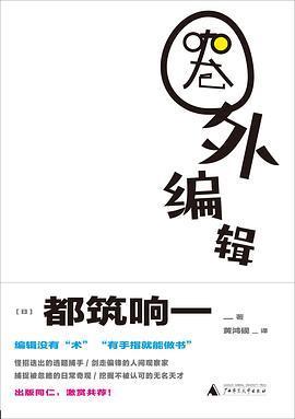 圈外编辑PDF下载