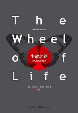 生命之轮 : 生与死的回忆录