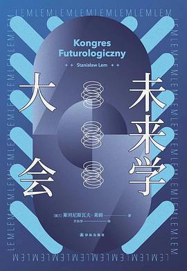 未来学大会PDF下载