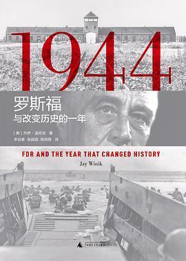 1944 : 罗斯福与改变历史的一年
