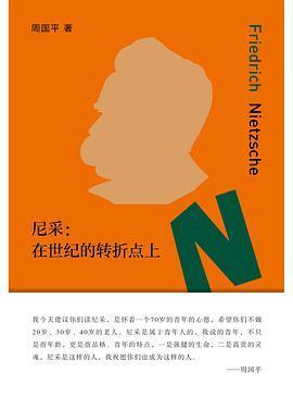 尼采:在世纪的转折点上