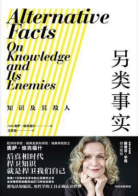 另类事实:知识及其敌人PDF下载