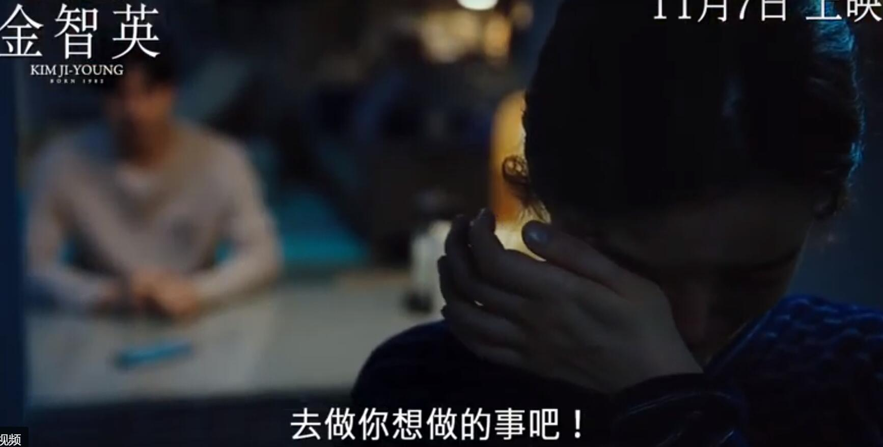 孔刘与郑有美第三度合作!新电影《82年生的金智英》未上映就有上千条负评,网友批评电影挑起韩国两性矛盾插图(9)