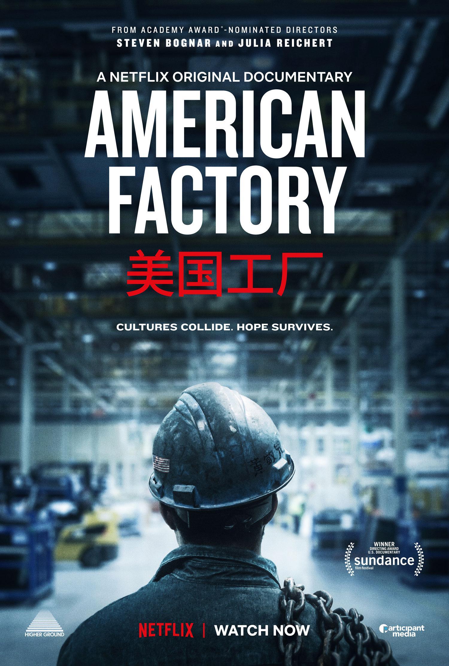 美国商业杂志《Inc》精选2019年10大商业电影,《极速车王》、《美国工厂》上榜插图(1)