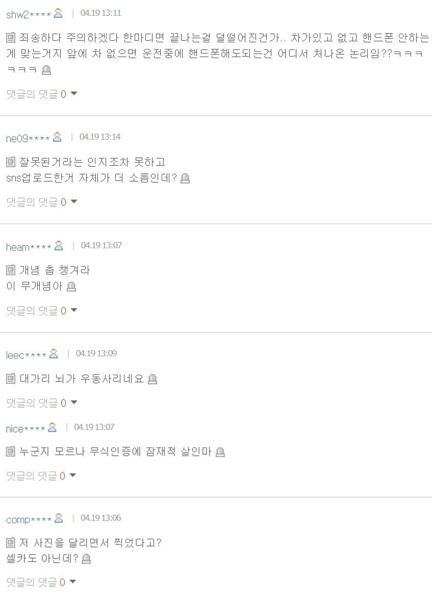 韩国模特池允美开车看手机还拍短片上传IG,引发韩国网友批评!插图(8)