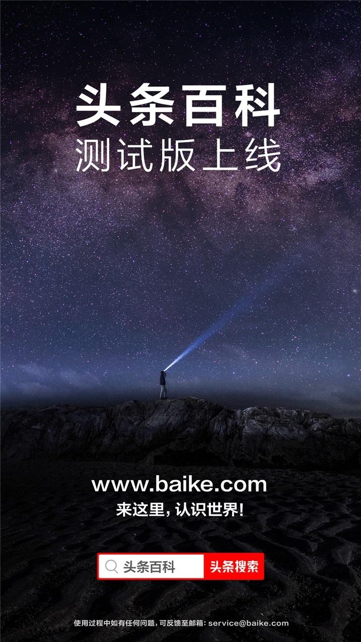 【潮流日报第一期】头条狙击百度,头条百科测试版上线插图(3)