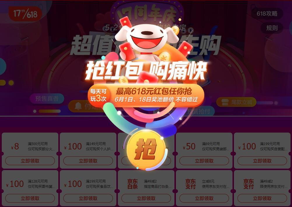 京东618京享红包:最高领618元,每日3次领现金机会插图