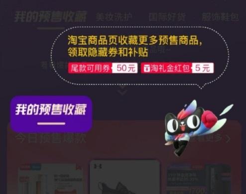 天猫双十一预热开启 无门槛可叠加:天猫双 11 超级红包每天领 3 次,最高 1111 元(附攻略)插图3